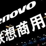 El negocio de servidores x86 de IBM supera su último obstáculo para ser de Lenovo